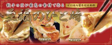 餃子の匠が最高の食材で作る至福のひと時