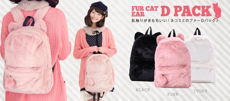 FUR CAT EARD PACK
