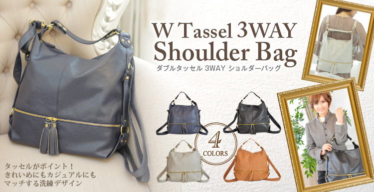 W Tassel 3WAY Shoulder Bag