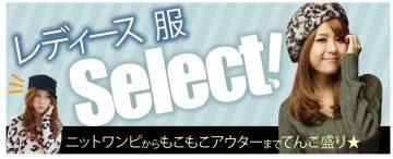 レディース 服 Select!!