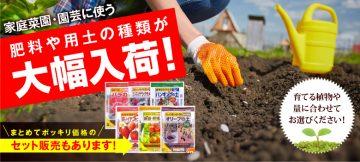 肥料や用土の種類が大幅入荷!