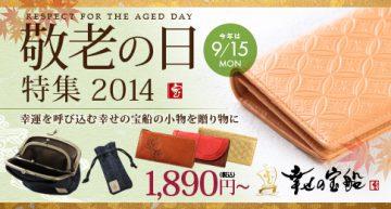 敬老の日特集 2013