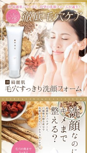 毛穴すっきり洗顔フォーム