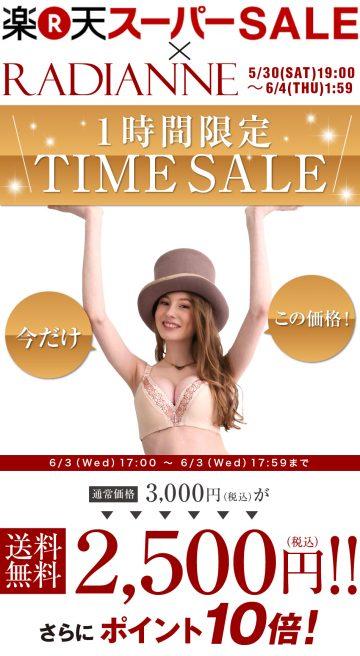 1時間限定 TIME SALE