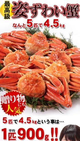 姿ずわい蟹