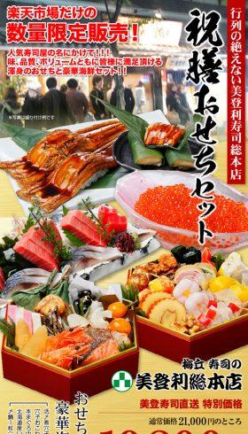 美登利寿司おせちセット