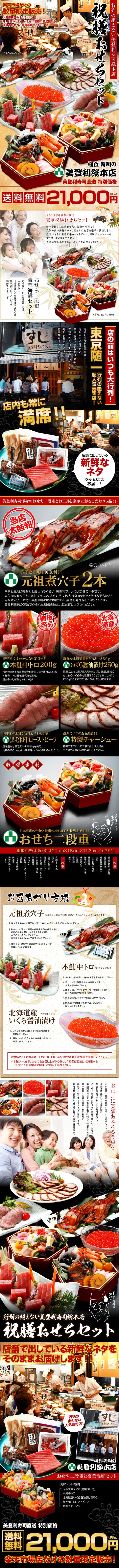 美登利寿司の祝膳おせち