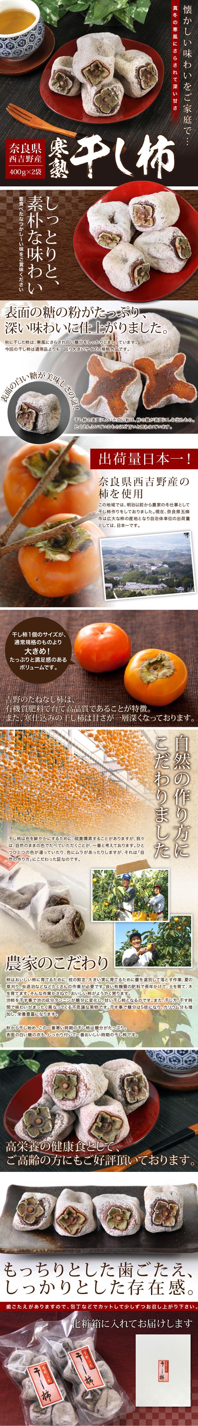 寒熟 干し柿