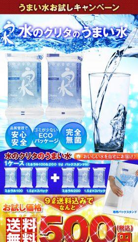水のクリタのうまい水お試しセット