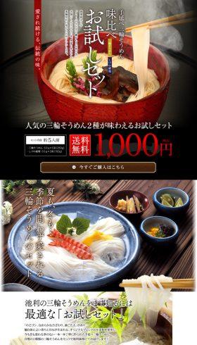 手延三輪素麺お試しセット