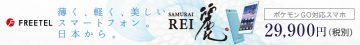 SAMURAI REI 「麗」