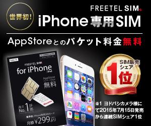 世界初!iPhone専用SIM