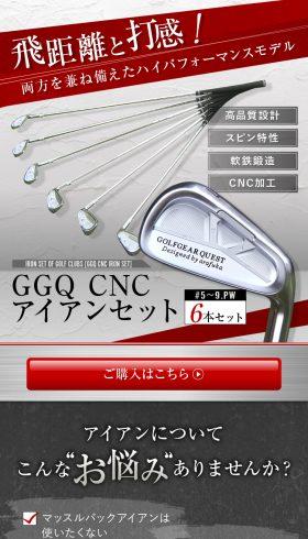 GGQ CNC アイアンセット