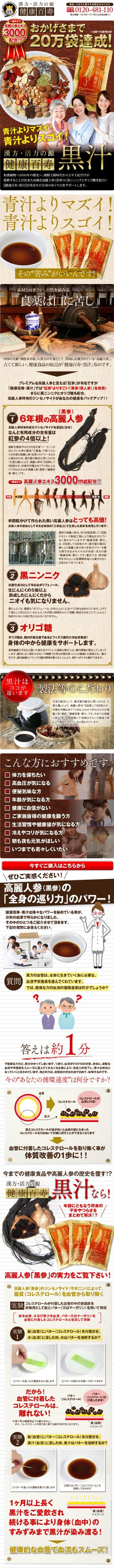 健康百寿 黒汁