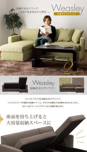 Weasley収納付カウチソファ