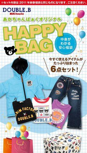 HAPPY BAG(ボーイズ)