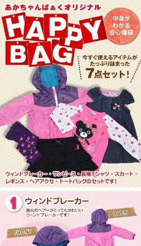 HAPPY BAG(ガールズ)