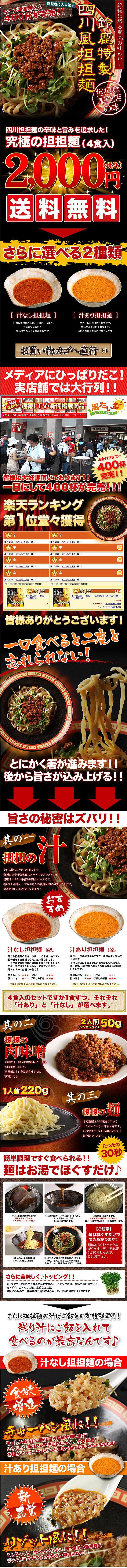 鈴鹿特製四川風担担麺