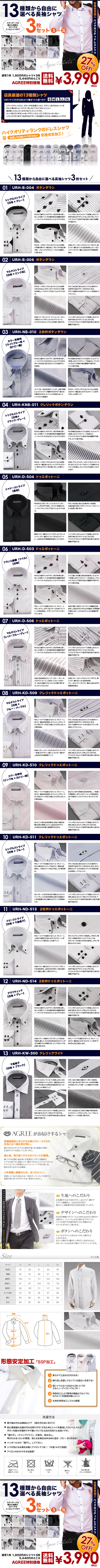 自由に3枚選べるYシャツ