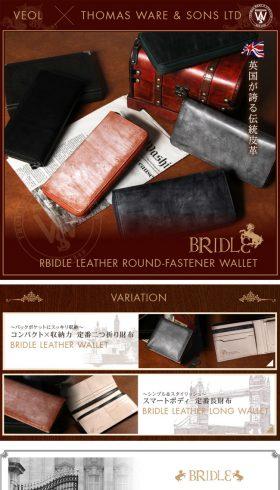 BRIDLE革財布
