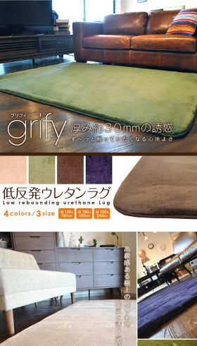 grifyグリフィ