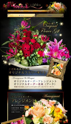 花が選べるオリジナルギフト