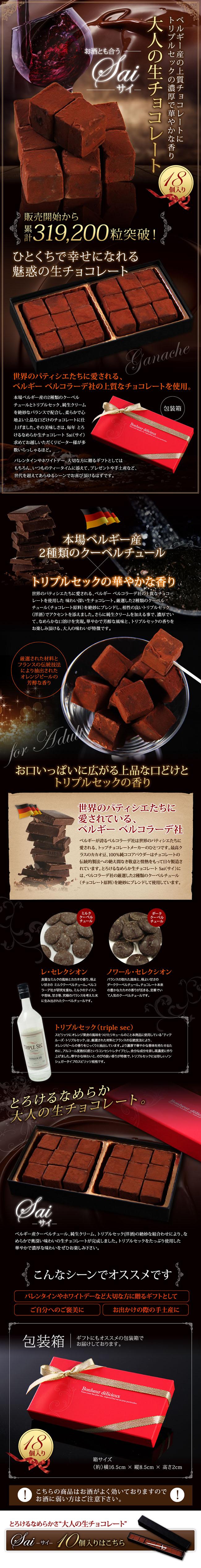 大人の生チョコレート Sai~サイ~