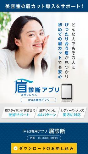 眉診断アプリ