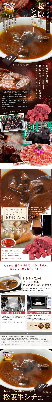 松阪牛シチュー
