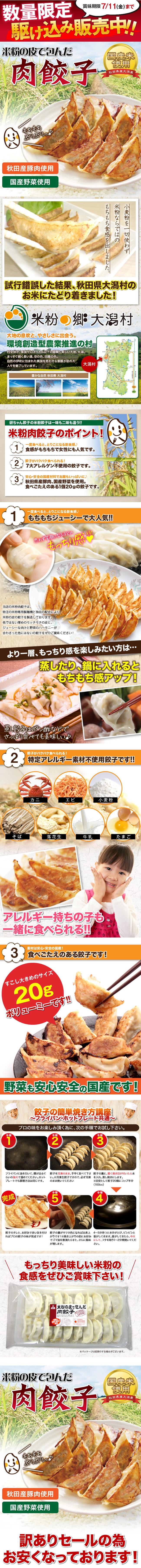 米粉肉餃子