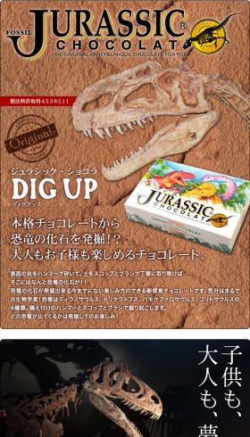 JURASSIC DIG UP(ディグアップ)