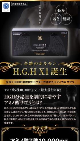 H.G.H X1