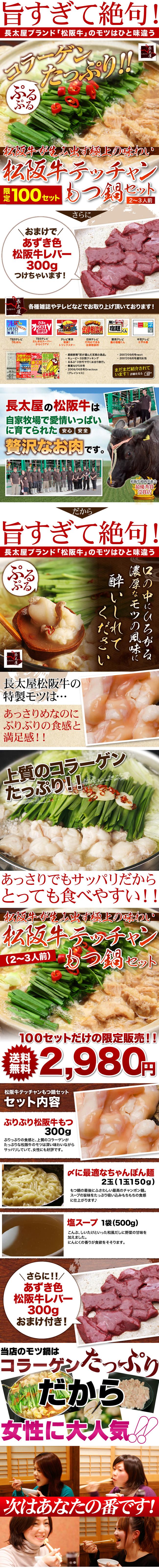 松阪牛テッチャンもつ鍋