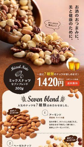 Mixed Nuts セブンブレンド300g