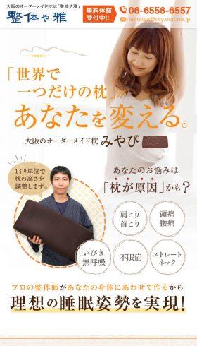 大阪のオーダーメイド枕 みやび