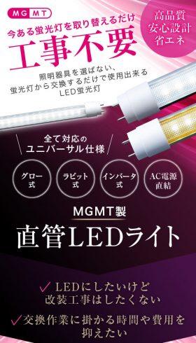 MGMT製 直管LEDライト