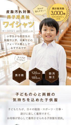 皮脂汚れ対策男子用長袖ワイシャツ