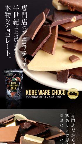 KOBE WARE CHOCO 450g