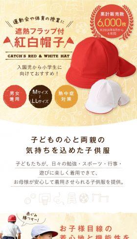 遮熱フラップ付紅白帽子