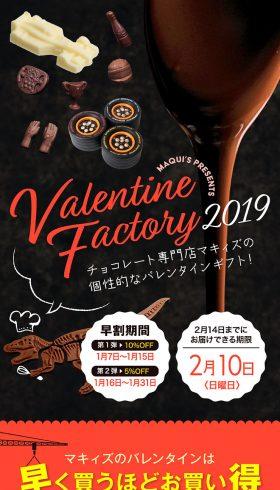 Valentine Factory2019