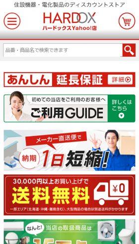 住設・家電のハードックス Yahoo!店