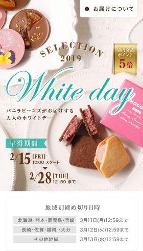 ホワイトデーセレクション2019