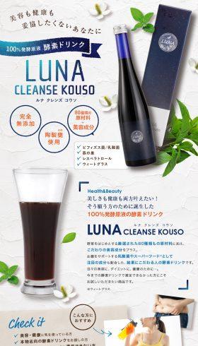 LUNA CLEANSE KOUSO