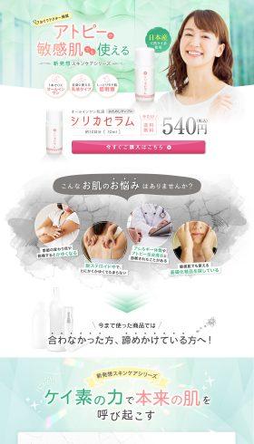 オールインワン乳液 シリカセラム