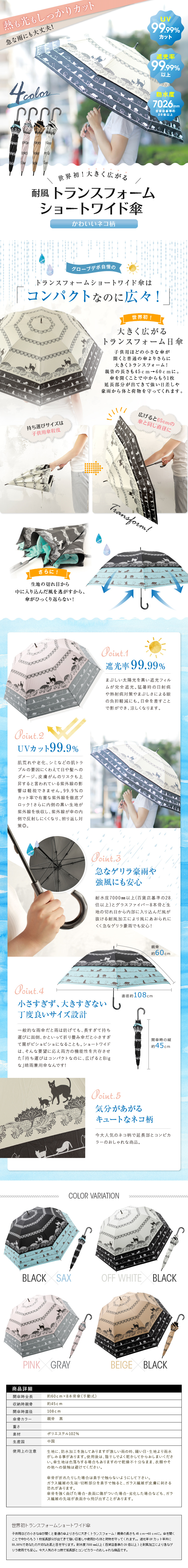 耐風 トランスフォームショートワイド傘