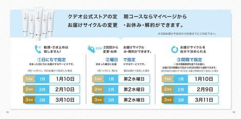 qdeo EXTRAcream 店頭販促冊子(変形サイズ)