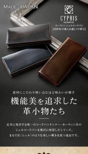 ホーウィン シェルコードバン長財布