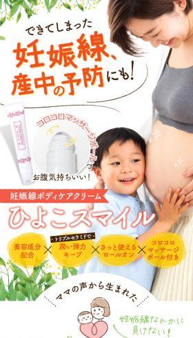 妊娠線ボディケアクリーム ひよこスマイル