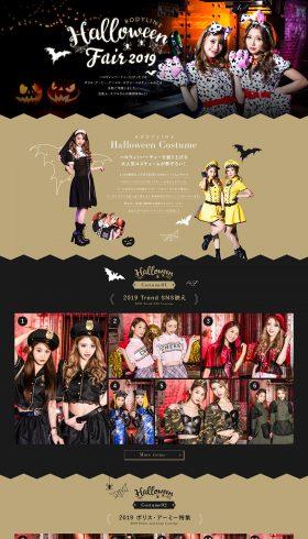 BODY LINE Halloween Fair2019