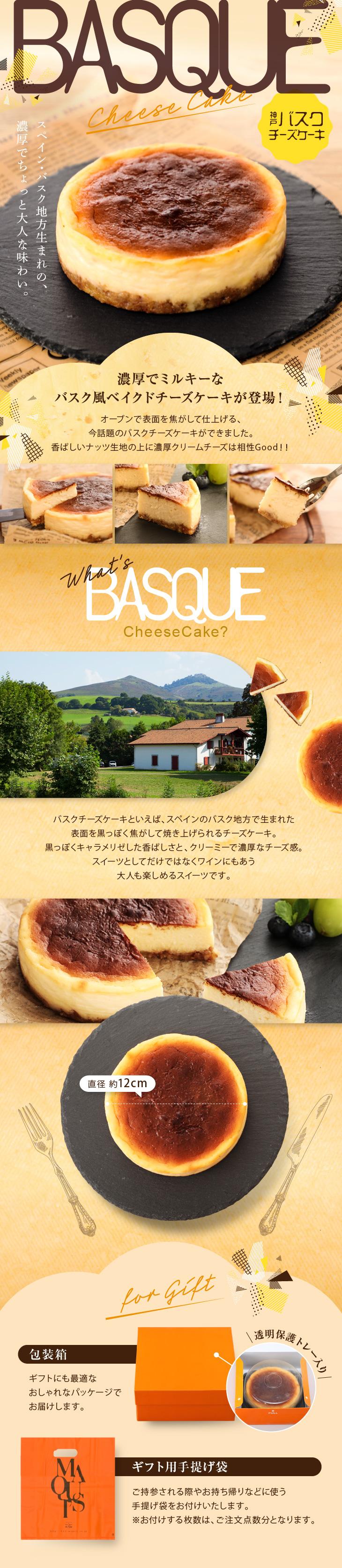 神戸バスクチーズケーキ
